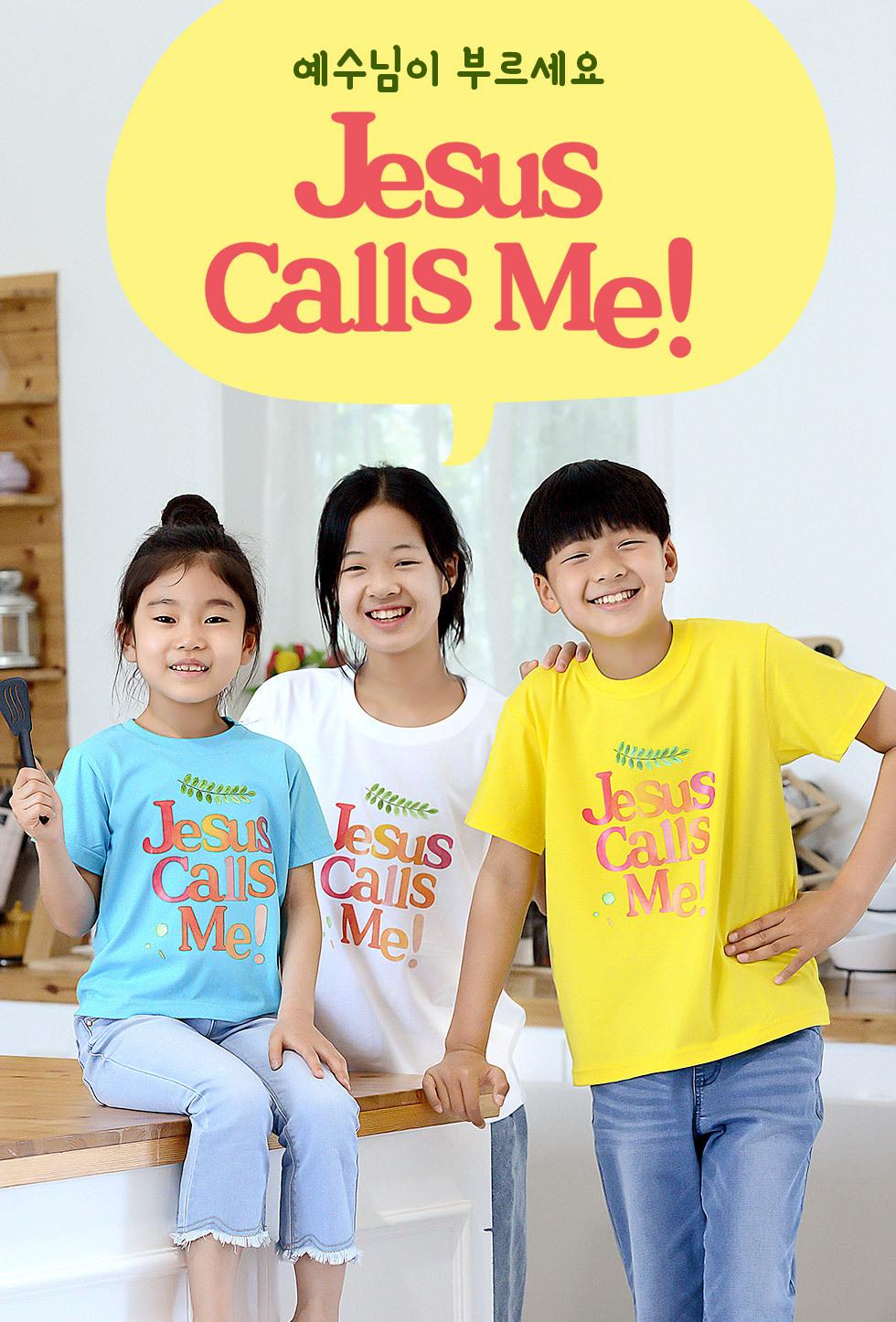 예수님이 부르세요,  Jesus calls me - 아동티셔츠(콜미) 타이틀이미지