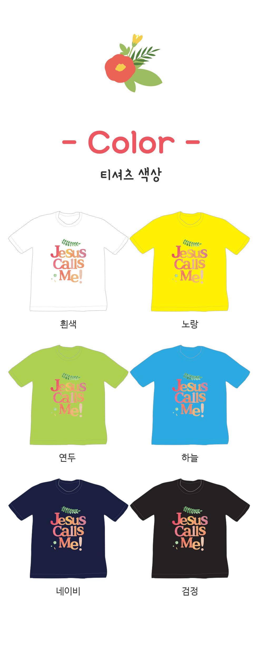 예수님이 부르세요,  Jesus calls me - 아동티셔츠(콜미) 티셔츠 색상보기