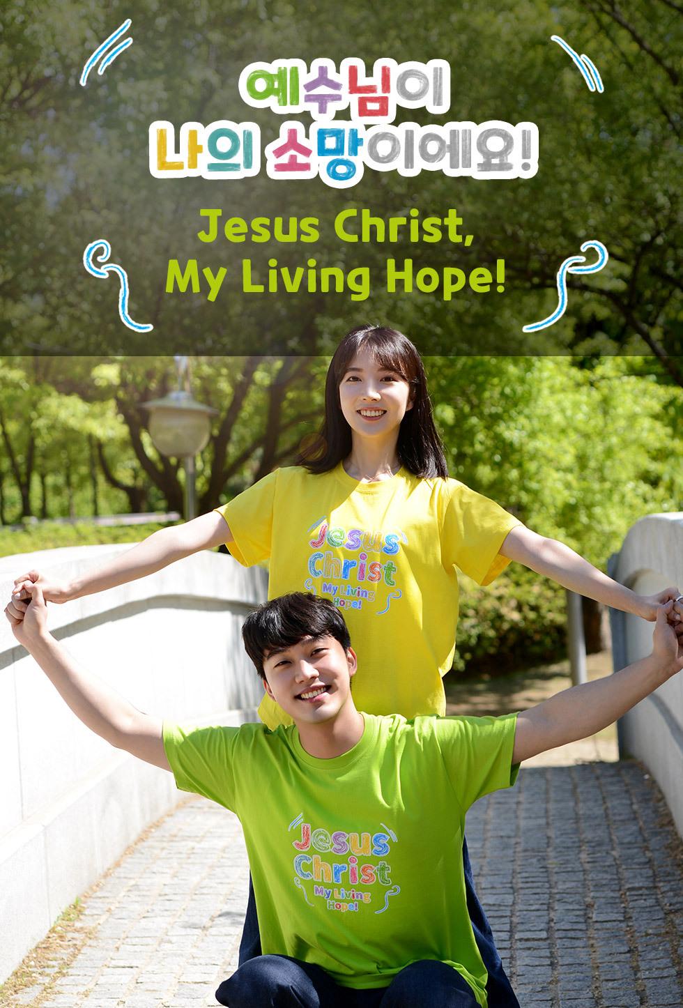 예수님이 나의 소망이예요!, Jesus Christ My Living Hope! - 성인티셔츠(리빙홉) 타이틀이미지