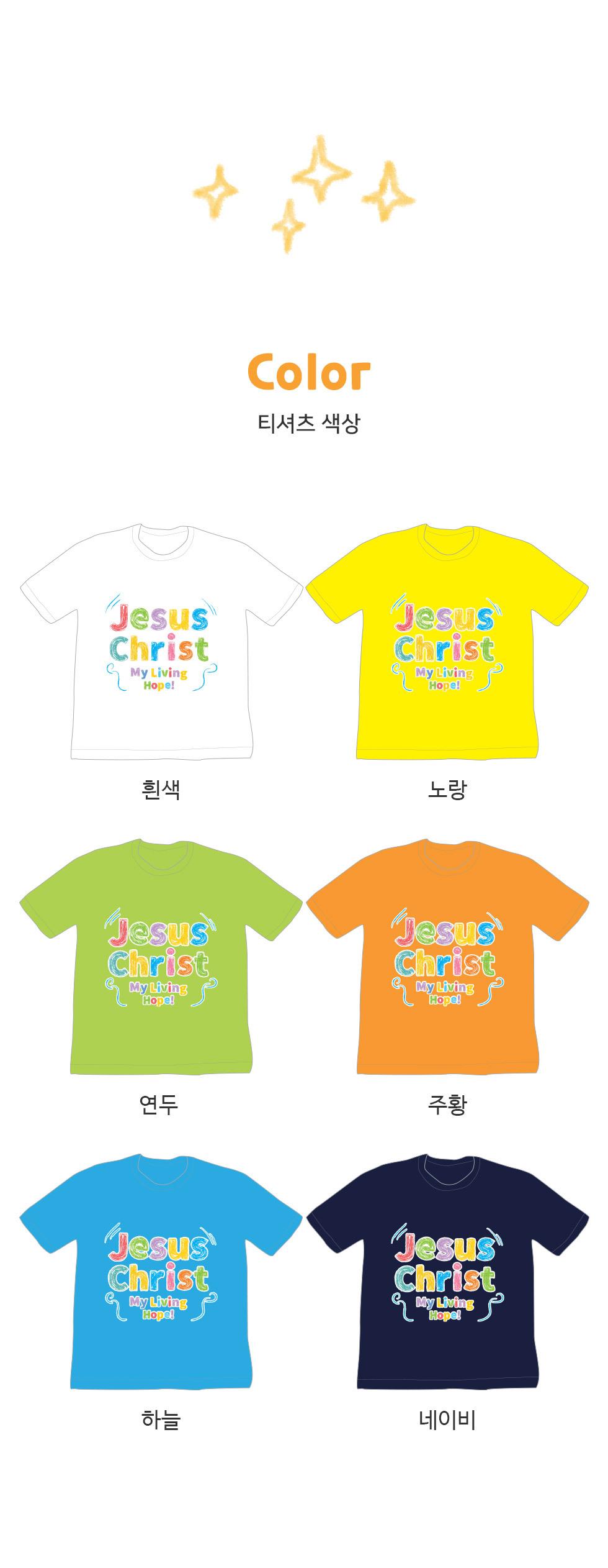 예수님이 나의 소망이예요!, Jesus Christ My Living Hope! - 성인티셔츠(리빙홉) 티셔츠 색상보기