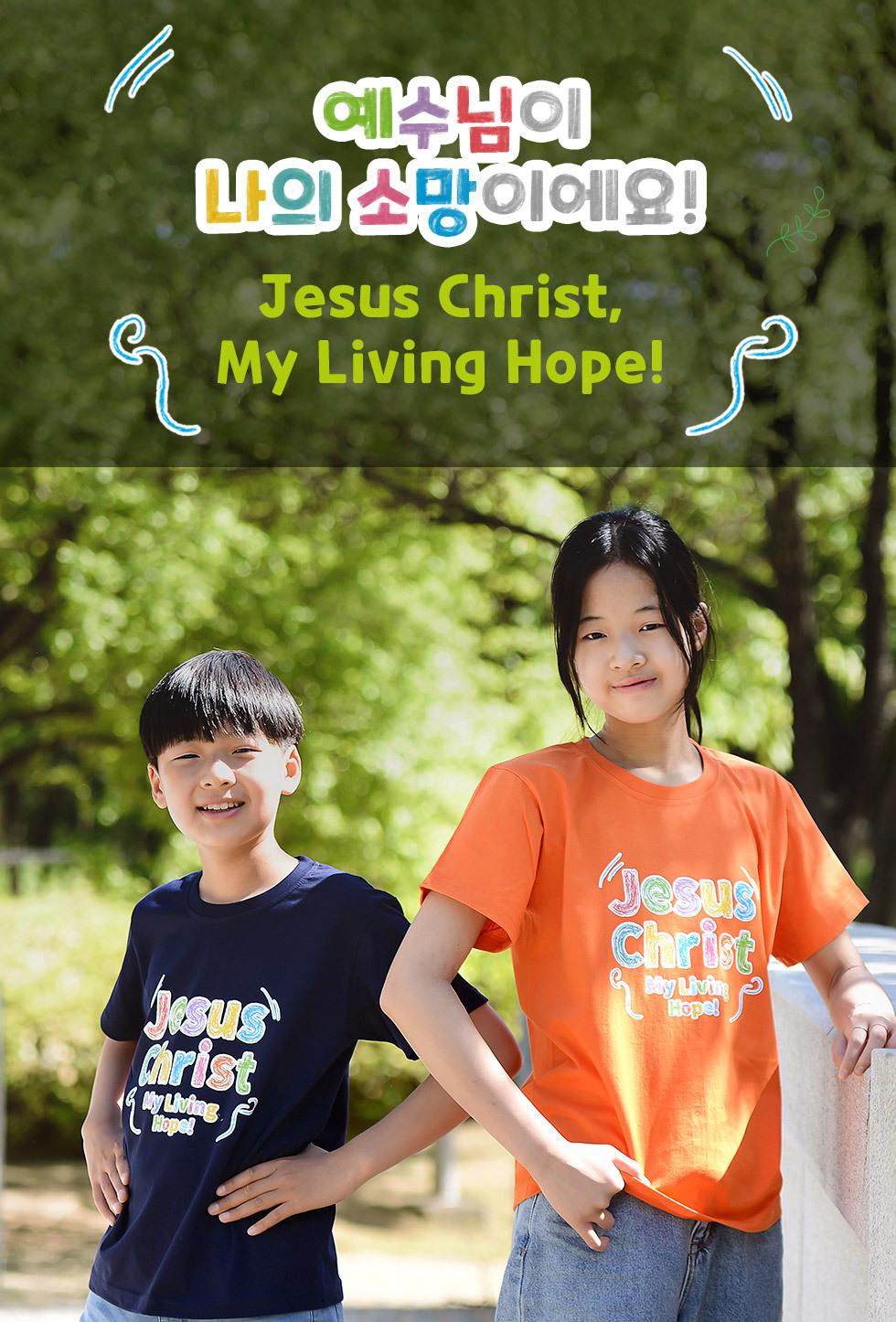 예수님이 나의 소망이예요!, Jesus Christ My Living Hope! - 아동티셔츠(리빙홉) 타이틀이미지