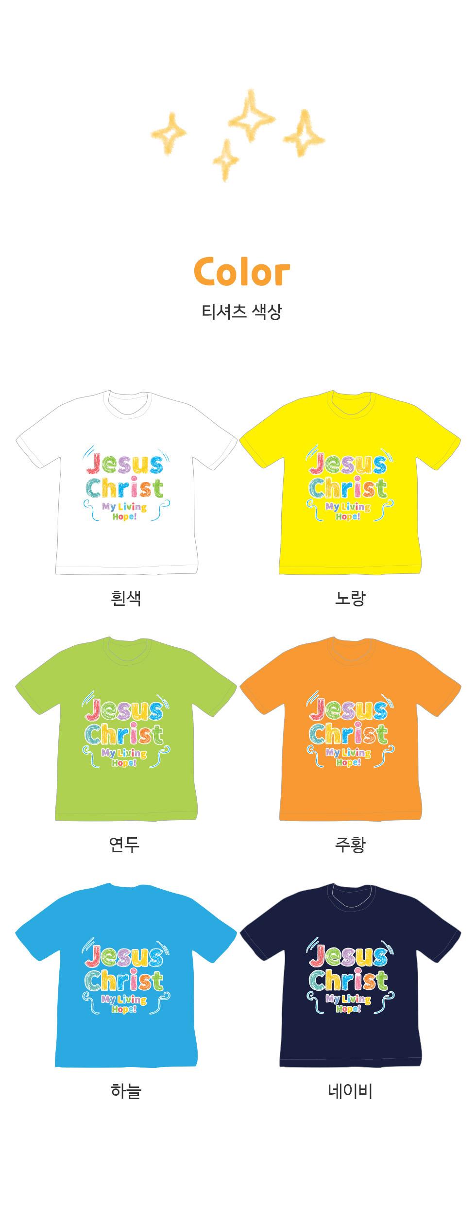 예수님이 나의 소망이예요!, Jesus Christ My Living Hope! - 아동티셔츠(리빙홉) 티셔츠 색상보기