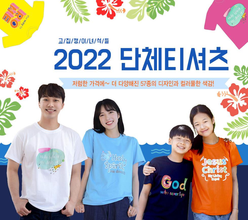 2021 교회단체티 고집쟁이녀석들 교회티셔츠 메인