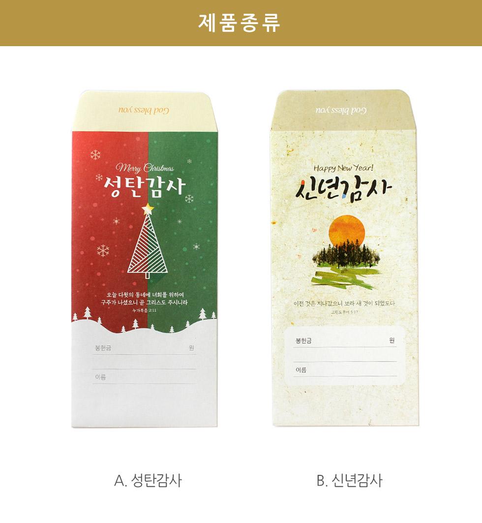 헌금봉투 성찬 신년 제품종류
