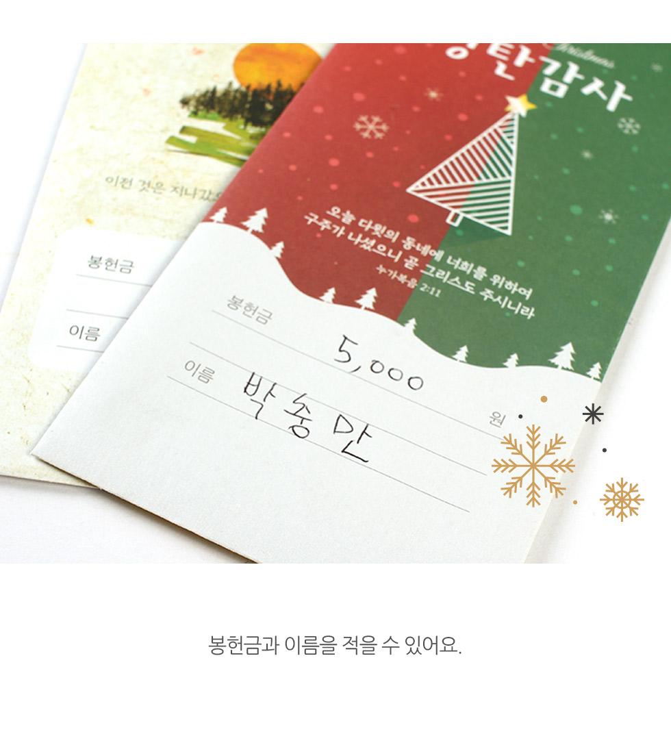헌금봉투 성찬 신년 사용감
