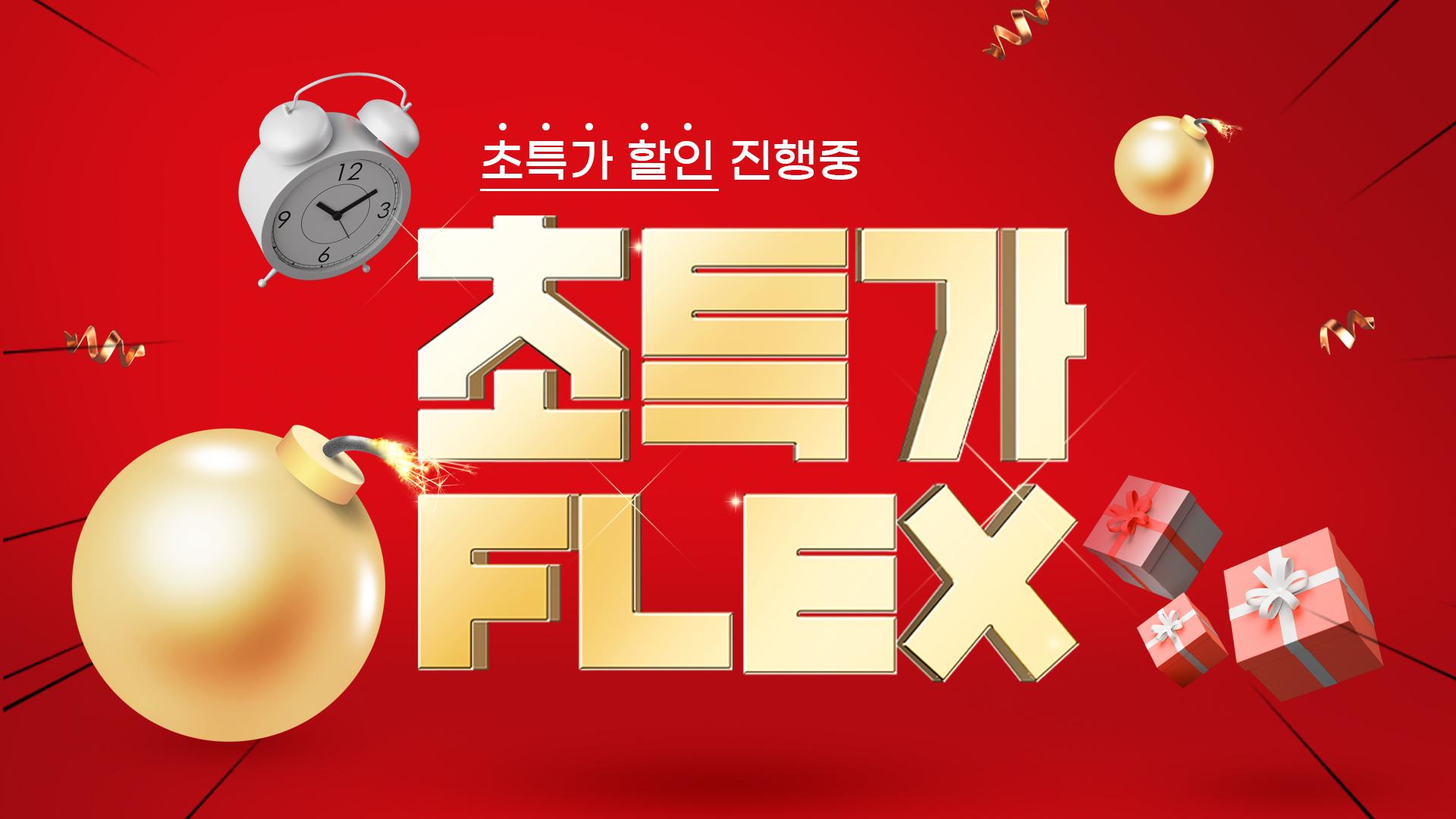 flex_notice.jpg