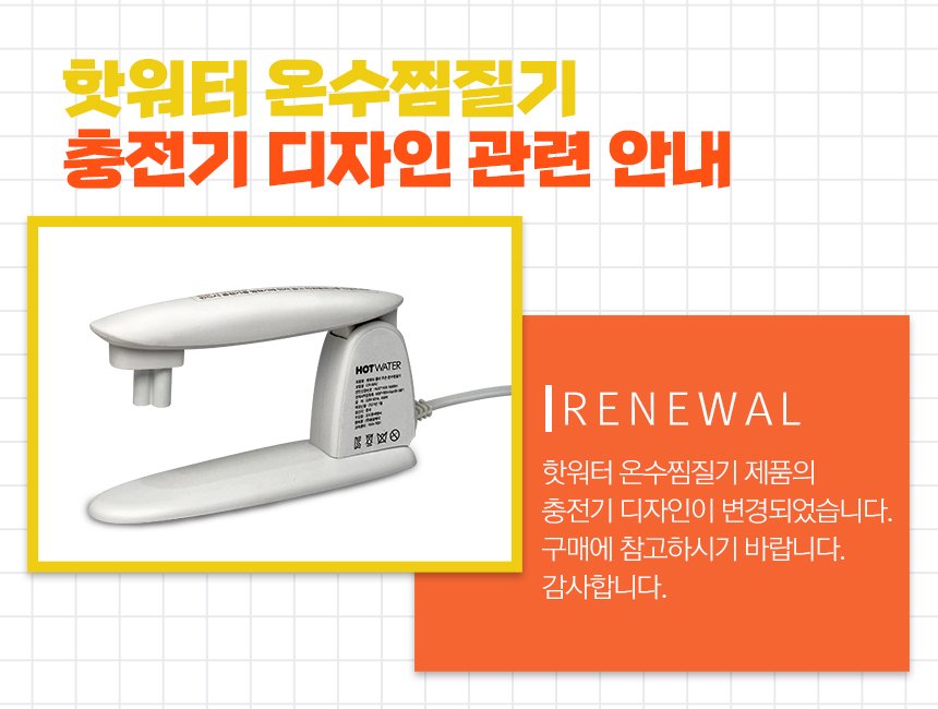 hotwater_renewal.jpg