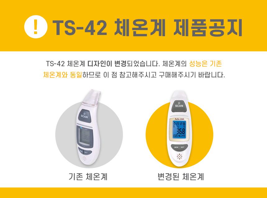 ts42_notice.jpg