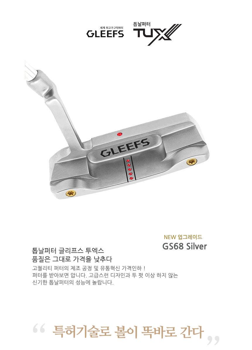 gs68_silver_detail_1.jpg