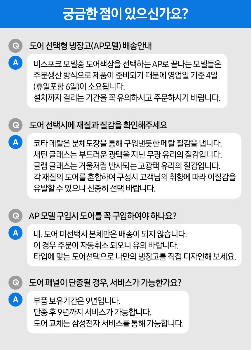 BESPOKE_FAQ.jpg