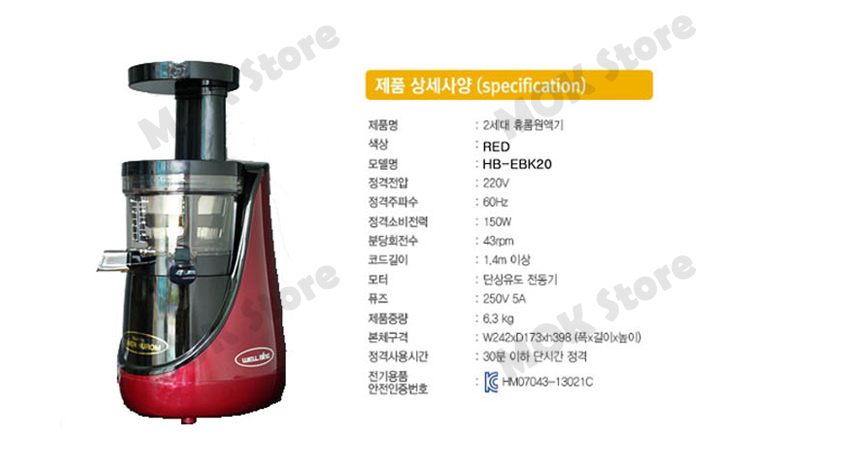 Hurom Slow Juicer Hmlbb11 150w 2nd Generation : TUMEN HUROM Premium HN-EBK20 Slow Juicer Extractor 2nd Generation - Red eBay