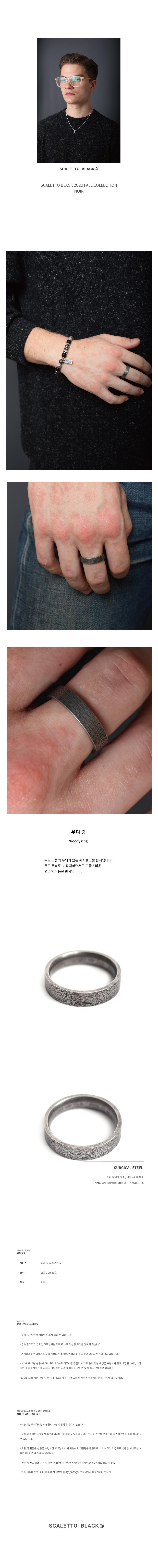 스칼렛또블랙(SCALETTOBLACK) SCB114 [써지컬스틸] Woody ring