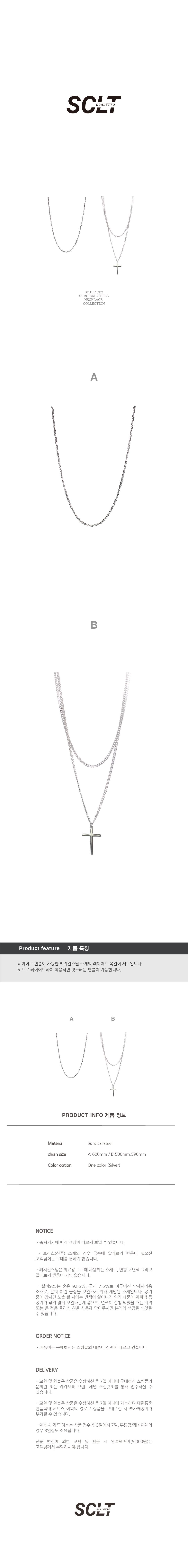 스칼렛또(SCALETTO) [써지컬스틸][2SET] 1056 베이직 체인 목걸이+십자가 목걸이