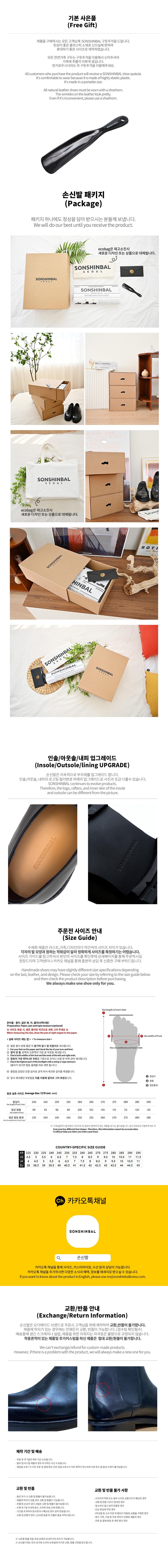 손신발(SONSHINBAL) 2024-20 / White Marble / Vibram 01 / 2012