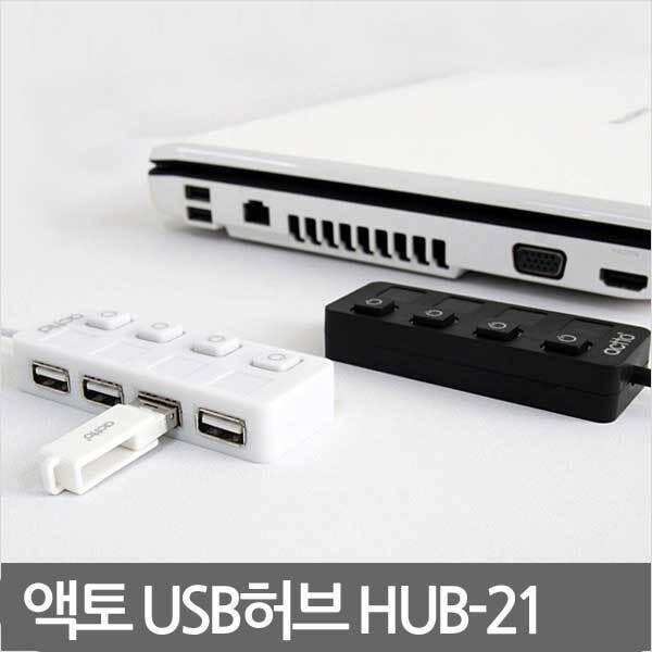 액토 4포트 USB 2.0 허브 (버튼식) 블랙 이미지