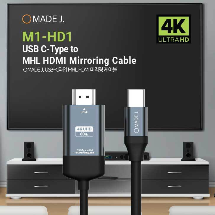 메이드J C to HDMI 미러링 케이블 M1-HD1 (휴대폰영상 TV재생)