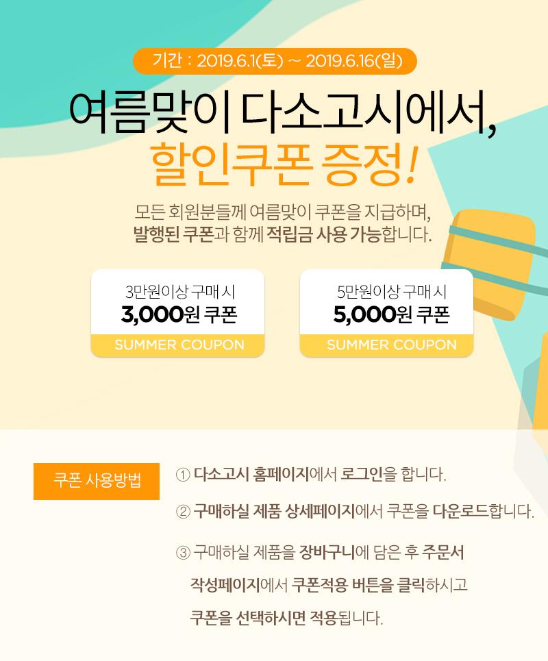 2019 여름맞이 쿠폰이벤트 공지