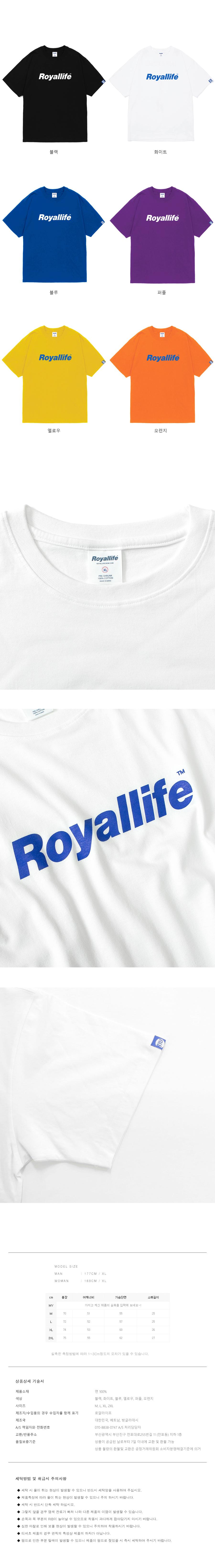 로얄라이프(ROYALLIFE) RL001 오리지널 로고 반팔 - 2 PACK