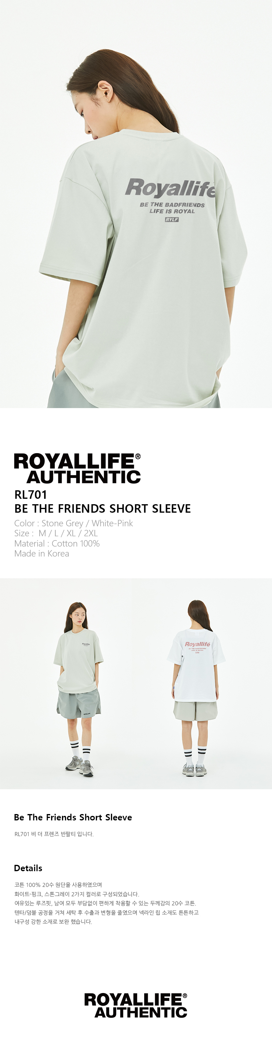 로얄라이프(ROYALLIFE) RL701 비 더 프렌드 반팔티 - 화이트핑크