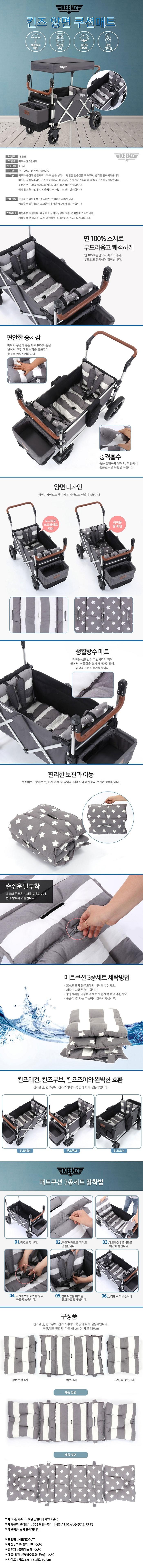 Gray Wagon Moov Cushion Two-sided Mat Joy 100/% Cotton Waterproof Keenz