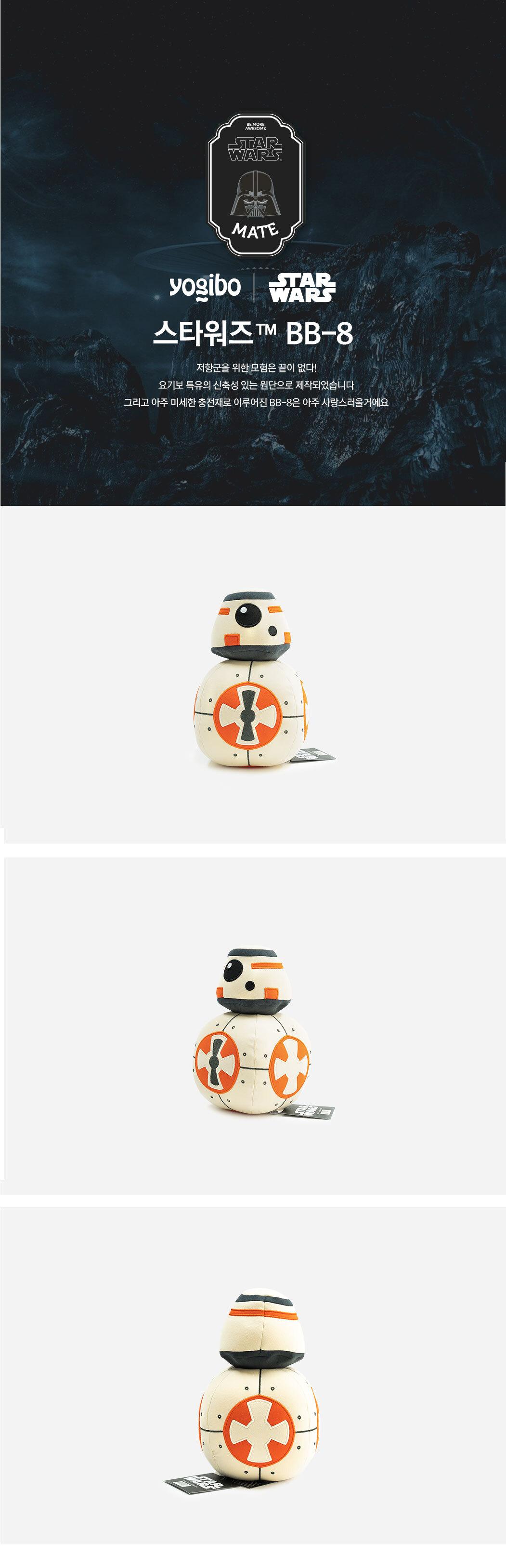 스타워즈 비비-에잇(BB-8)