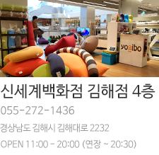 신세계백화점 김해점