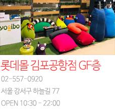 요기보 롯데몰 김포점