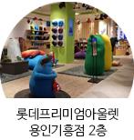 요기보 롯데프리미엄아울렛 용인기흥점