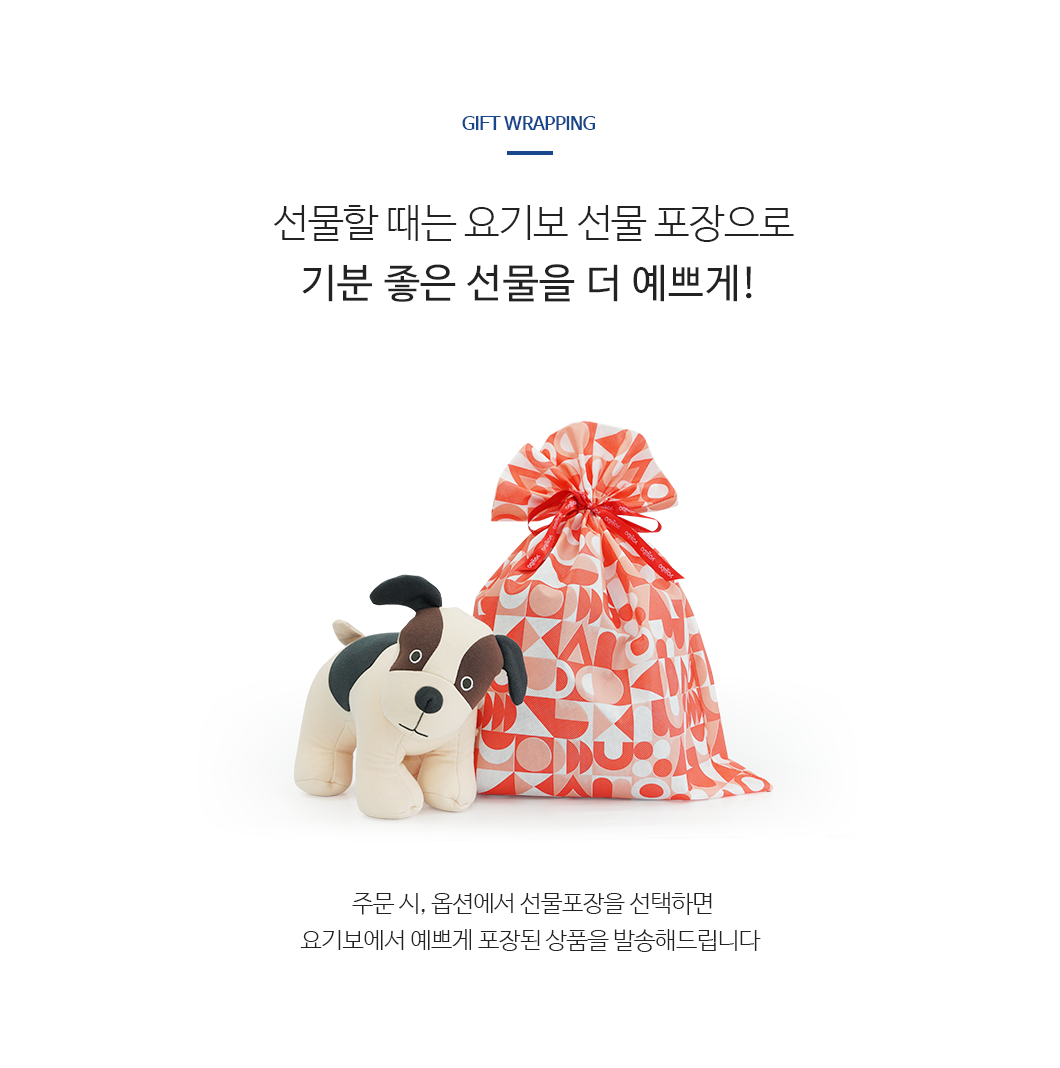 요기보 선물포장