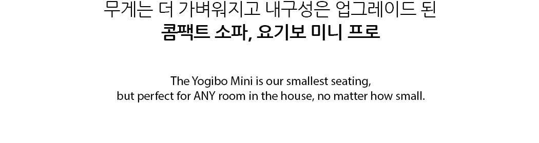 요기보 미니 프로