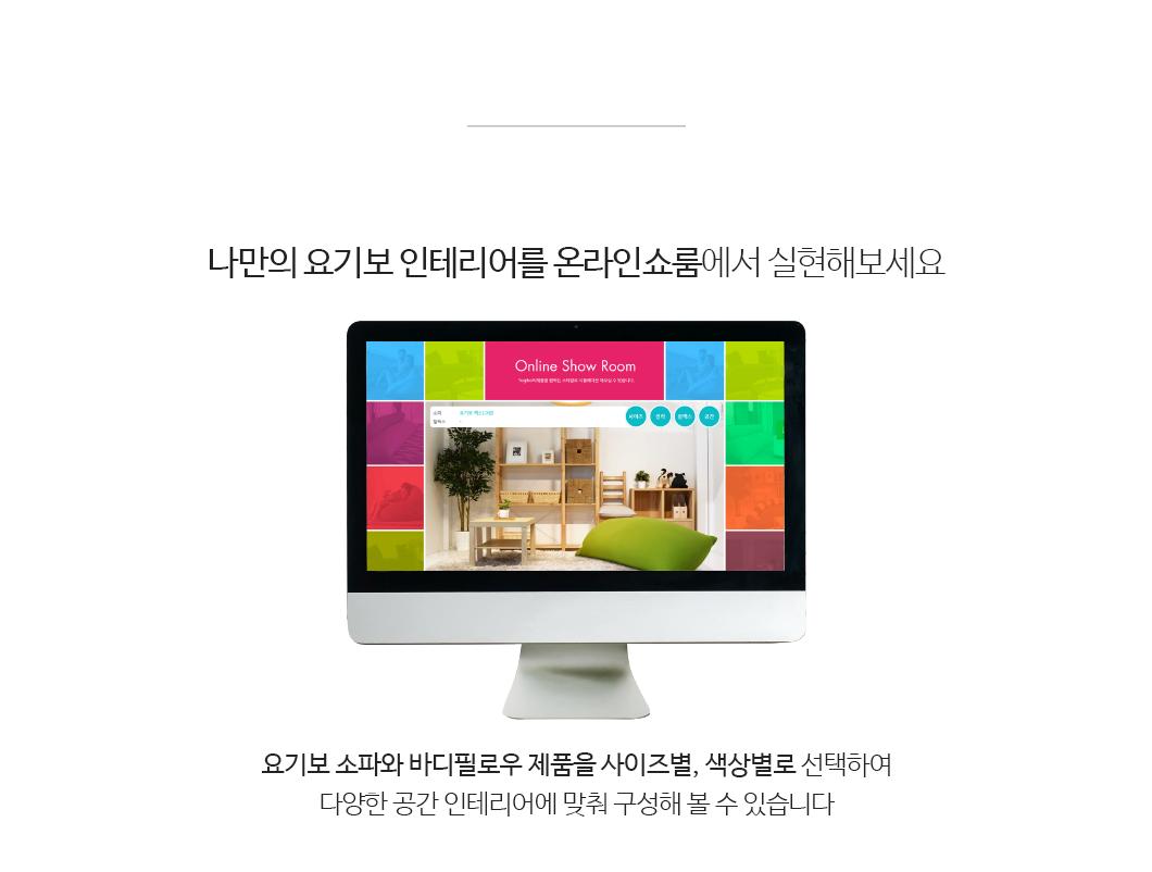 요기보 온라인쇼룸