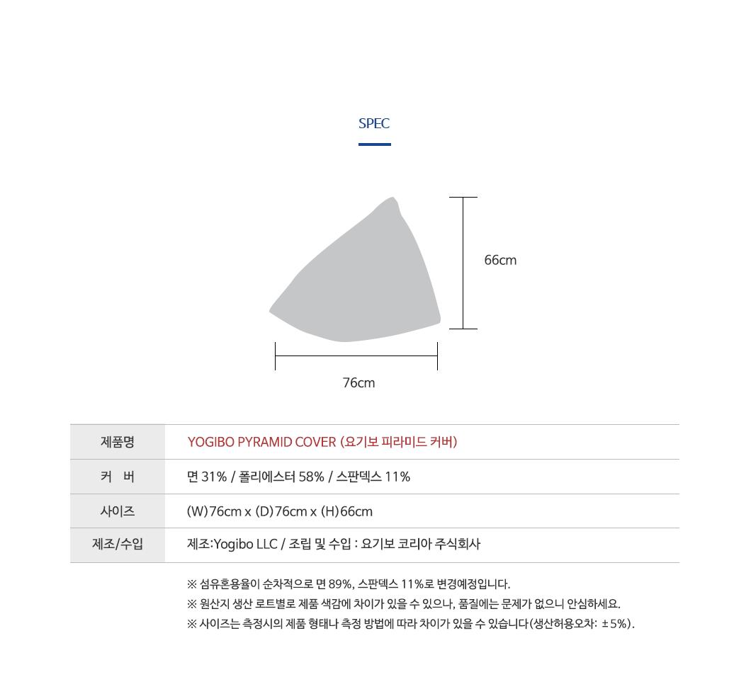 요기보 피라미드 커버 스펙