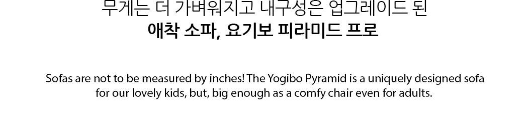 요기보 피라미드 프로