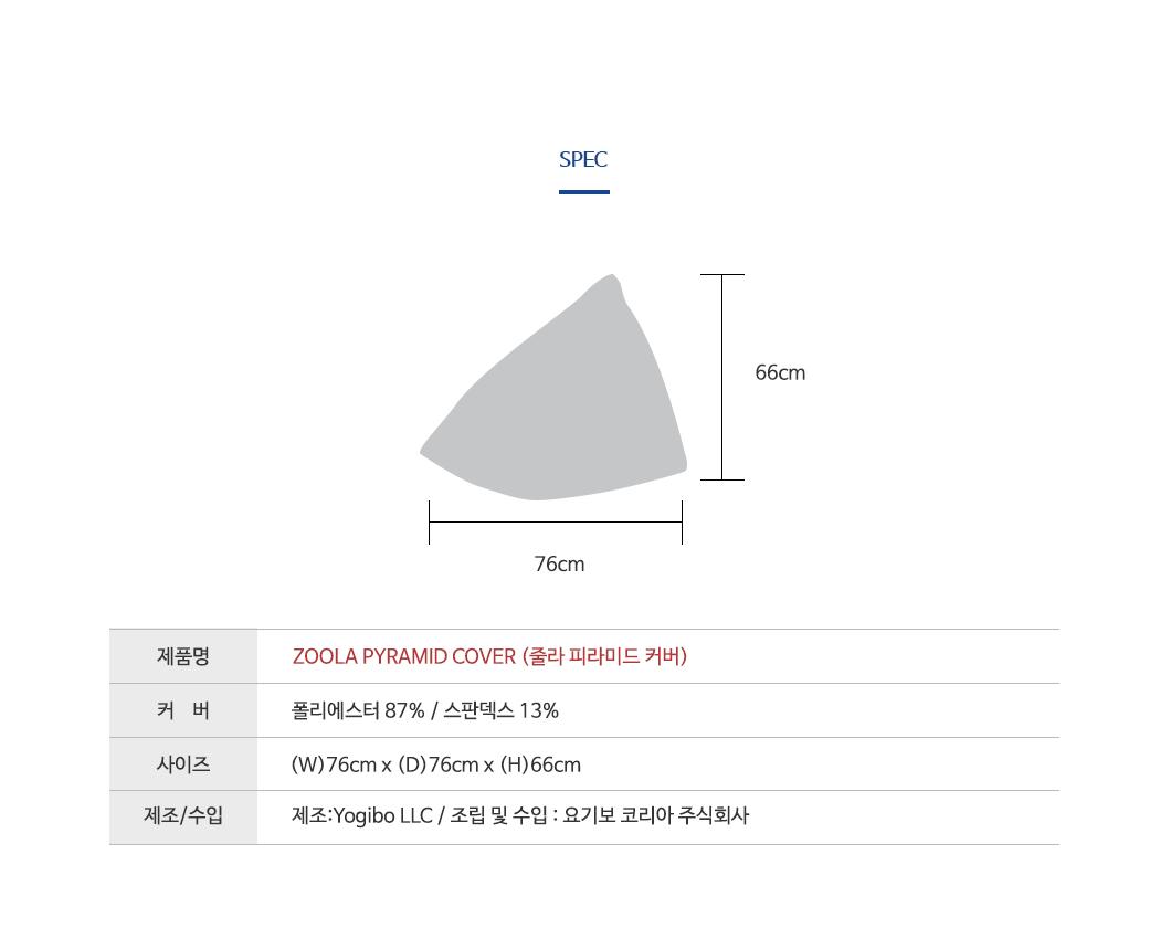 줄라 피라미드 커버 스펙