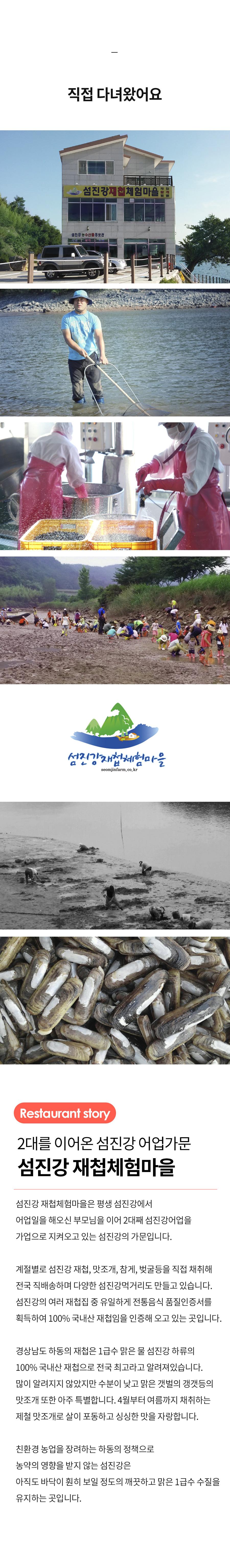 섬진강 맛조개진국